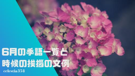 6月の季語一覧と時候の挨拶の文例まとめ!【手紙/書き出し】