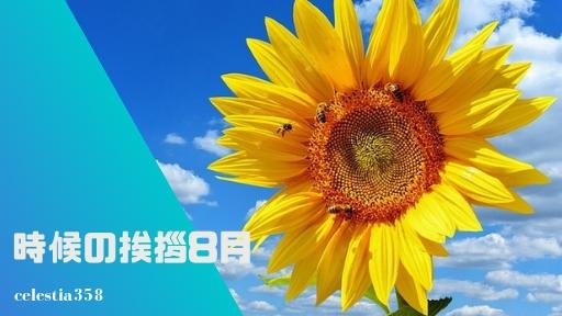 8月の季語一覧と時候の挨拶の文例まとめ!【手紙/書き出し/中旬/下旬】