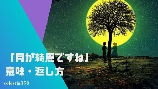 夏目 漱石 月 が 綺麗 です ね 返し