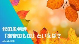秋の風物詩(あきのもの)と言えば何?秋で連想される言葉・食べ物まとめ!