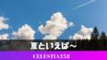 日本の夏といえばアレだよね!夏の風物詩51選【イベント/行事/言葉/食べ物/曲】