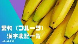 果物(フルーツ)の漢字表記一覧まとめ!【バナナ/キウイ/パパイヤ/ドリアン・・】