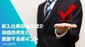 【最初が大事!】新入社員の自己紹介の挨拶の例文と意識するポイントをご紹介!
