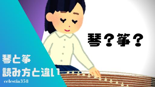 「箏」の読み方と「琴」と「箏」の違いと歴史について解説!