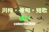 川柳と俳句と短歌の違いと基本のルール(決まり)についてご紹介!