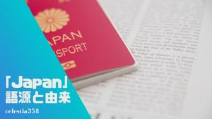 なぜ「日本」が英語で「Japan(ジャパン)」になったのか?語源・由来を紹介!