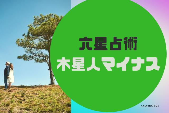 マイナス 恋愛 2020 人 木星
