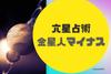 金星人マイナス(-)の特徴や相性、恋愛傾向や適職についても解説【六星占術】