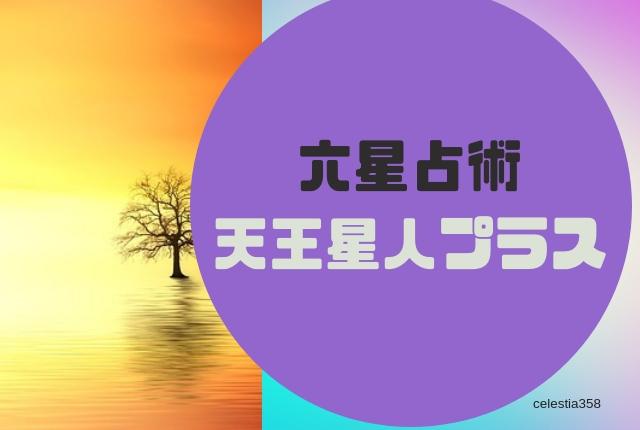 天王星人プラス(+)の特徴や相性、恋愛傾向や適職についても解説【六星占術】