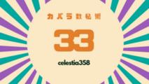 カバラ数秘術「33」の運命数を持つ人の性格や特徴、恋愛・適職について解説