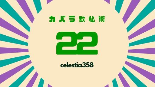カバラ数秘術「22」の運命数を持つ人の性格や特徴、恋愛・適職について解説