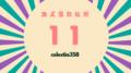 カバラ数秘術「11」の運命数を持つ人の性格や特徴、恋愛・適職について解説