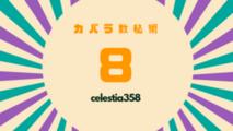 カバラ数秘術「8」の運命数を持つ人の性格や特徴、恋愛・適職について解説