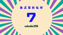 カバラ数秘術「7」の運命数を持つ人の性格や特徴、恋愛・適職について解説