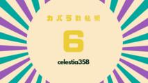 カバラ数秘術「6」の運命数を持つ人の性格や特徴、恋愛・適職について解説