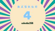 カバラ数秘術「4」の運命数を持つ人の性格や特徴、恋愛・適職について解説