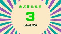 カバラ数秘術「3」の運命数を持つ人の性格や特徴、恋愛・適職について解説