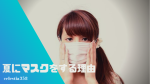 なぜ夏にマスクをするのか?夏マスクの理由と蒸れないための対策をご紹介!