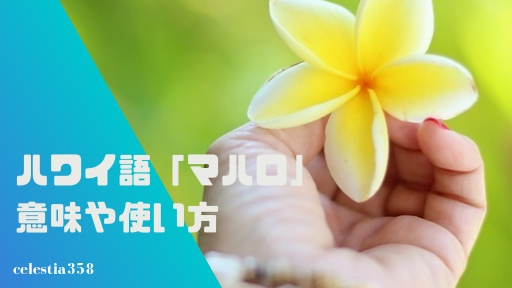 ハワイ語で「mahalo(マハロ)」はどういう意味?その返事についてもご紹介!