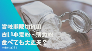 賞味期限切れの古い小麦粉・薄力粉は食べても大丈夫?