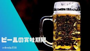 賞味期限切れの缶ビールは飲める?意外な活用法をご紹介!