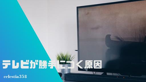 テレビが勝手につく原因は?地震や盗聴器が原因?