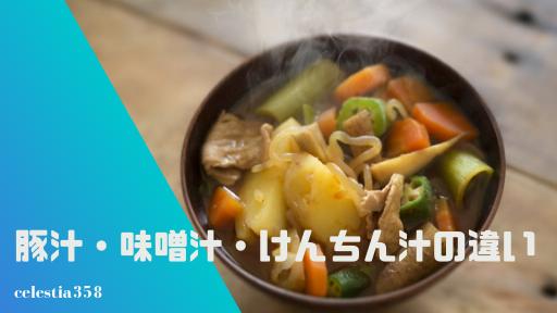 「豚汁」と「味噌汁」の違いとは?「けんちん汁」との違いもご紹介!