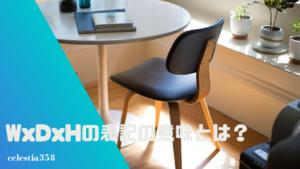 家具などのサイズの「WxDxH」の表記の意味をご紹介!縦横高さと順番は?
