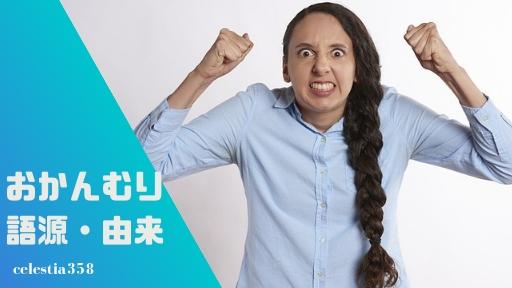 おかんむりの語源や由来・類語・使い方をご紹介!