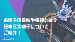 お囃子の意味や種類とは?日本三大囃子についてご紹介!