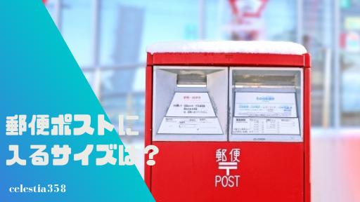 郵便ポストで投函可能な封筒のサイズは?種類毎の送れるサイズ【大型/規格/場所】