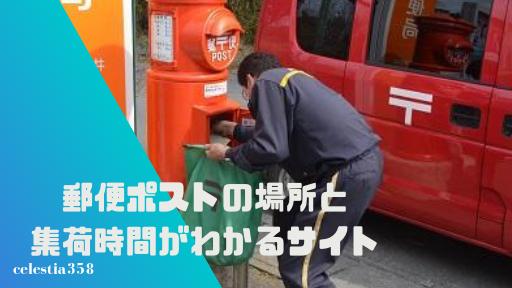 郵便ポストの集荷・回収時間が検索できるポストマップの使い方をご紹介!