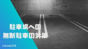 【通報?張り紙?レッカー?】駐車場への無断駐車に対する対処法をご紹介!