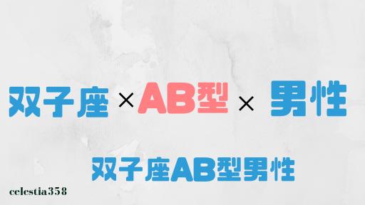 双子座AB型の男性はどんな人?性格、恋愛、相性について解説
