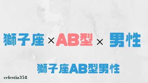 獅子座AB型の男性はどんな人?性格、恋愛、相性について解説
