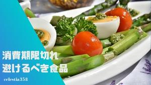 【消費期限切れ】1日でも過ぎたらダメ?消費期限切れで避けたい食べ物まとめ!