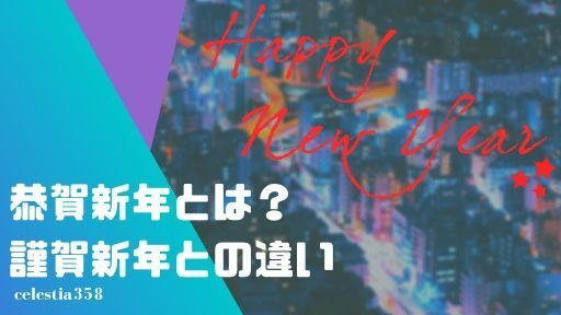 恭賀新年と謹賀新年の意味の違いとは?【ビジネス/例文/目上/上司】