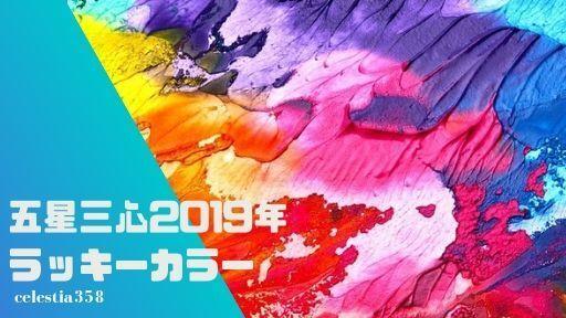 【五星三心】2019年今年のラッキーカラーは?タイプ別に開運色をご紹介!
