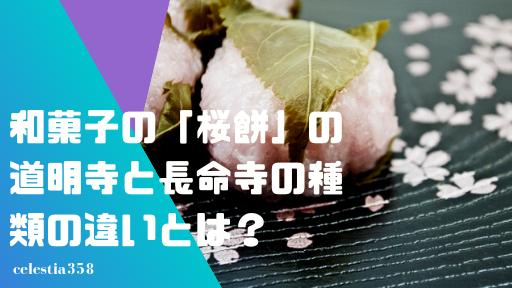 和菓子の「桜餅」の道明寺と長命寺の種類の違いとは?