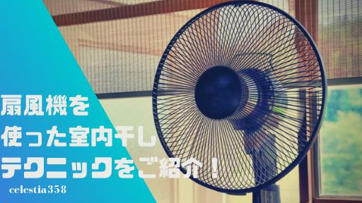 え、もう乾いた?扇風機を使った室内干しテクニックをご紹介!