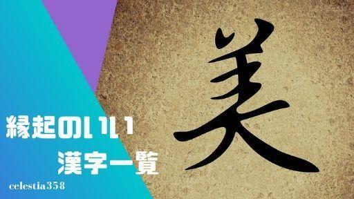 縁起のいい漢字一文字の一覧をご紹介【おめでたい/お祝い/幸せな漢字】