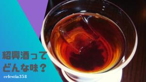 紹興酒ってどんな味?紹興酒と似ているお酒・度数・効能についてご紹介!