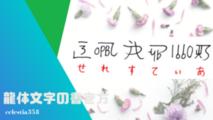 「龍体文字」の書き方は?フトマニ図や「ありがとう」を書いてみよう!