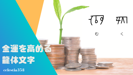 金運を高める効果のある龍体文字をを紹介!「むく」を書いてお金を引き寄せよう!