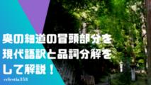 奥の細道の冒頭部分を現代語訳と品詞分解をして解説!