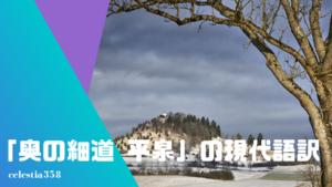 松尾芭蕉「奥の細道 平泉」の現代語訳(口語訳)を解説!