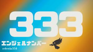 【333】のエンジェルナンバーの意味「アセンデッドマスターと一体になりました。誰かのために力を使う時です」