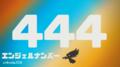 エンジェルナンバー444の意味「何千もの天使があなたをサポートしてくれています。すべてうまくいくでしょう」