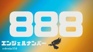 【888】のエンジェルナンバーの意味「宇宙の流れとつながっています。大きな経済的成功が近いでしょう」