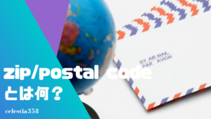 zip/postal codeとは何?日本住所での書き方をご紹介!